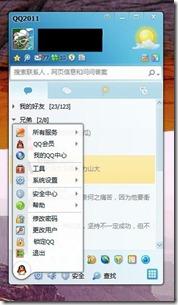 QQ菜单1